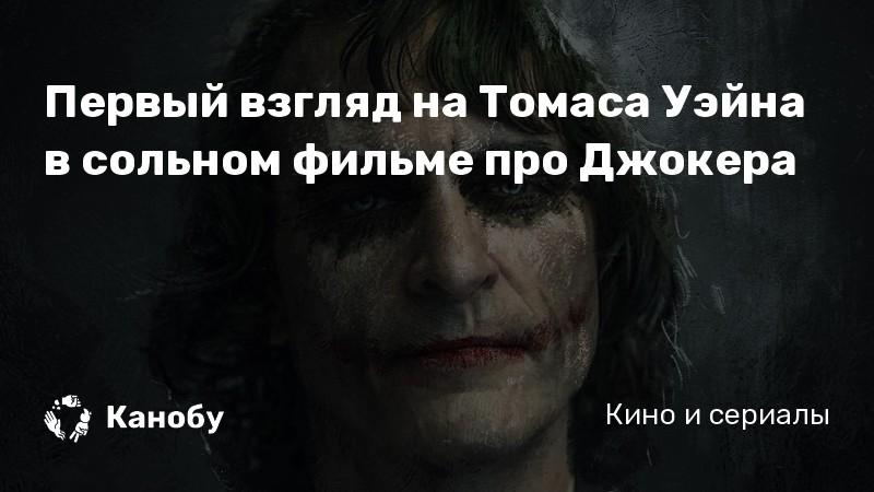 Первый взгляд на Томаса Уэйна в сольном фильме про Джокера