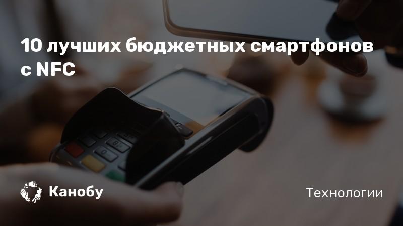 Бюджетные смартфоны с nfc