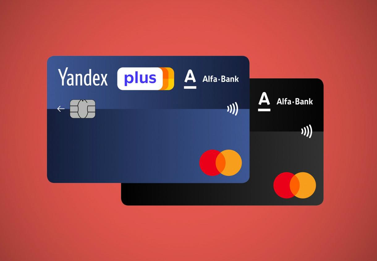 «Альфа-банк» ограничил кэшбек иухудшил другие условия карт «Яндекс.Плюс»
