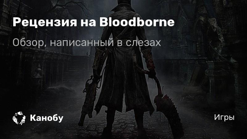 Рецензия на игру bloodborne 4724