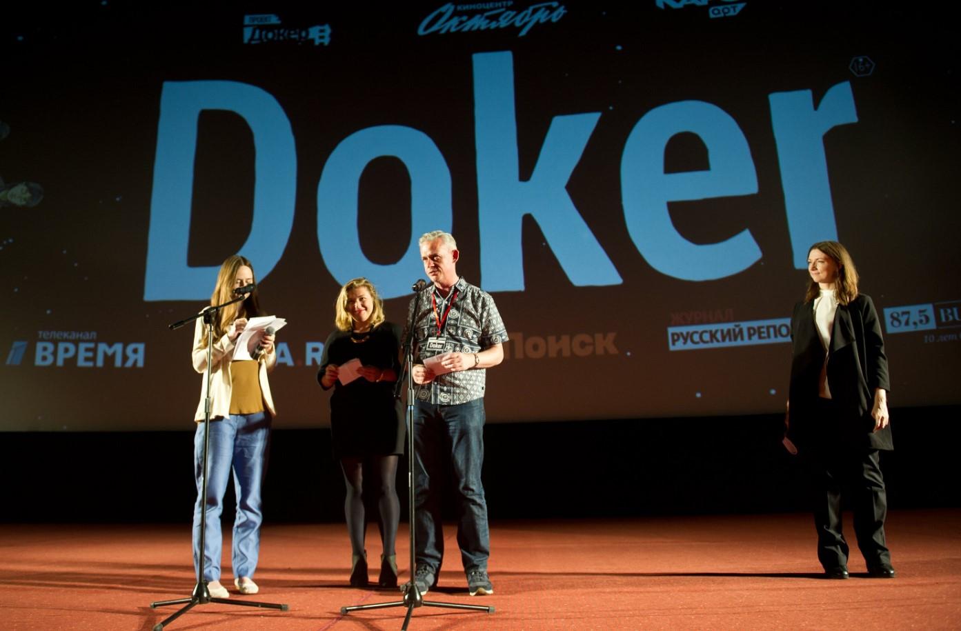 Фестиваль документального кино «Докер» пройдет с21 по30августа