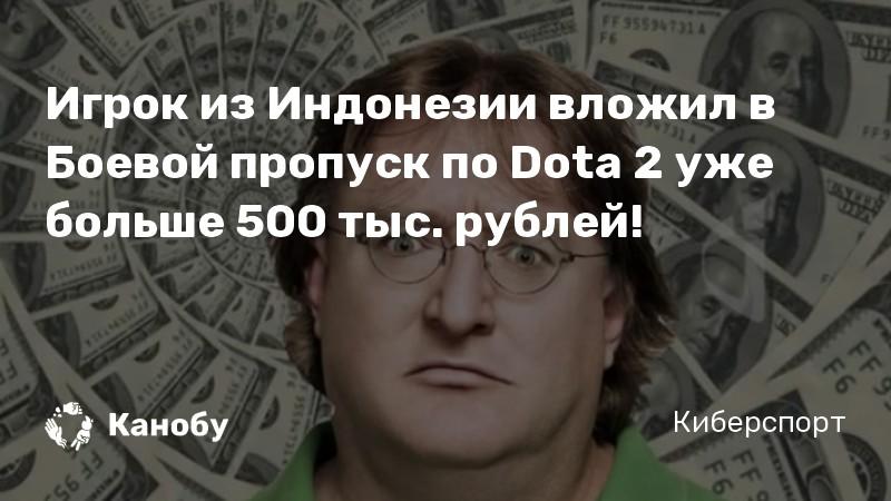 Игрок из Индонезии вложил в Боевой пропуск по Dota 2 уже больше 500 тыс рублей!