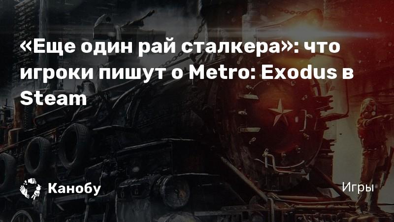 «Еще один рай сталкера»: что игроки пишут о Metro: Exodus в Steam