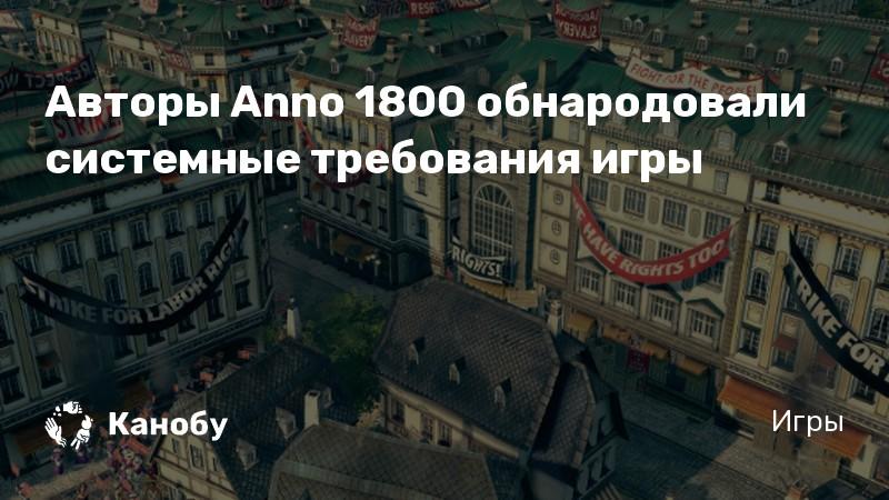 Авторы Anno 1800 обнародовали системные требования игры