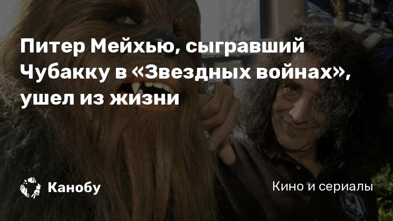 Питер Мейхью, сыгравший Чубакку в «Звездных войнах», ушел из жизни