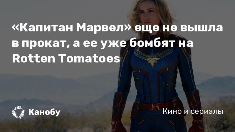 «Капитан Марвел» еще не вышла в прокат, а ее уже бомбят на Rotten Tomatoes