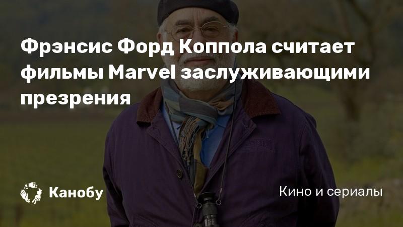 Фрэнсис Форд Коппола считает фильмы Marvel заслуживающими презрения