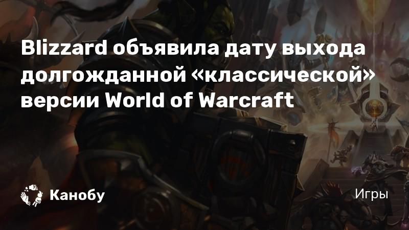 Blizzard объявила дату выхода долгожданной «классической» версии World of Warcraft