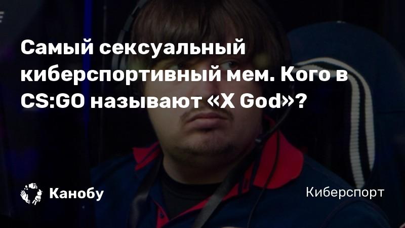 Самый сексуальный киберспортивный мем. Кого в CS:GO называют «X God»?