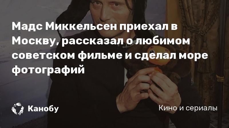 Мадс Миккельсен приехал в Москву, рассказал о любимом советском фильме и сделал море фотографий