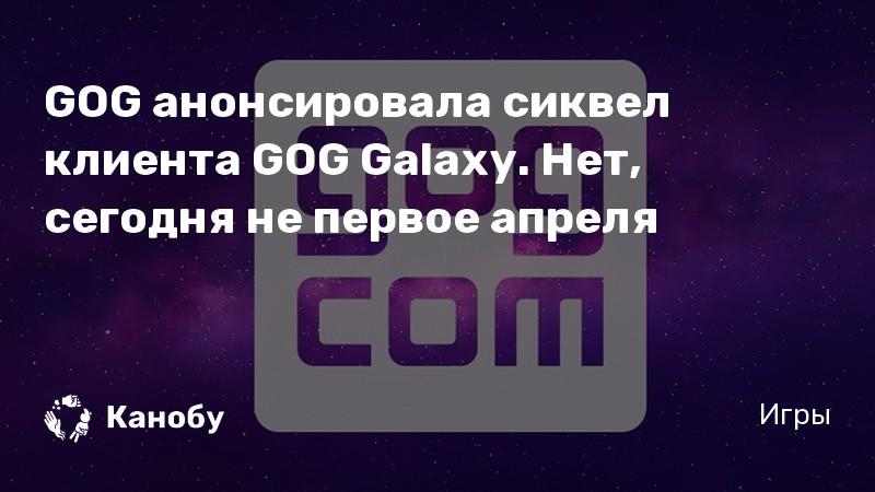 GOG анонсировала сиквел клиента GOG Galaxy. Нет, сегодня не первое апреля