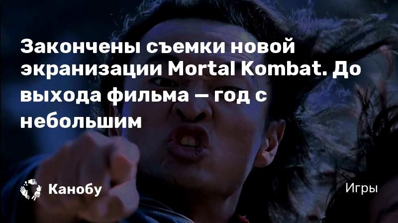 Закончены съемки новой экранизации Mortal Kombat. До выхода фильма — год с небольшим | Канобу