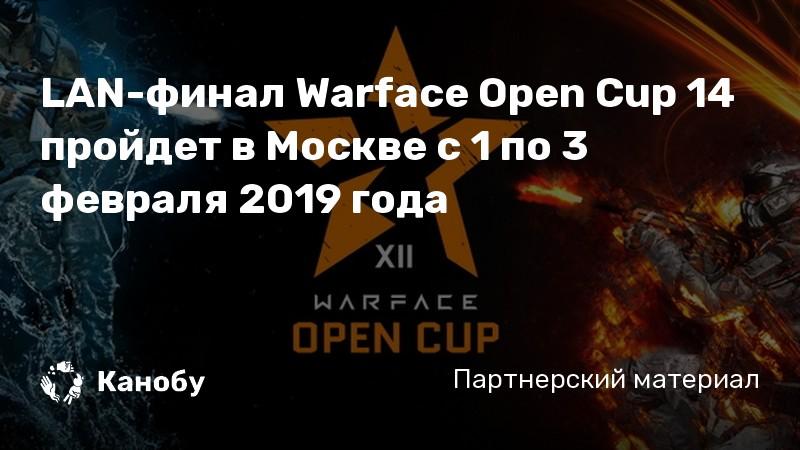 LAN-финал Warface Open Cup 14 пройдет в Москве с 1 по 3 февраля 2019 года