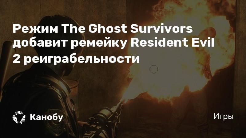 Режим The Ghost Survivors добавит ремейку Resident Evil 2 реиграбельности