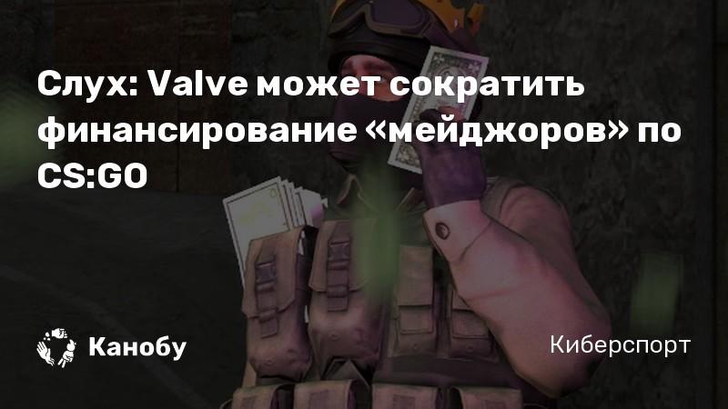 Слух: Valve может сократить финансирование «мейджоров» по CS:GO
