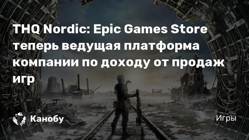 THQ Nordic: Epic Games Store теперь ведущая платформа компании по доходу от продаж игр