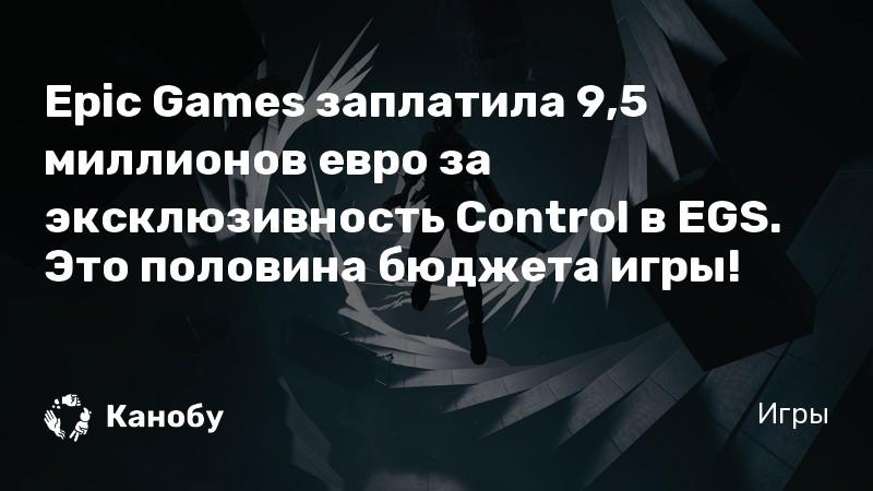 Epic Games заплатила 9,5 миллионов евро за эксклюзивность Control в EGS. Это половина бюджета игры!