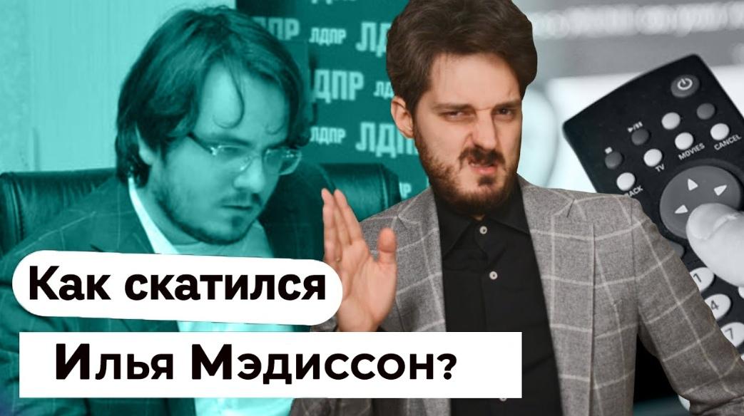 Как скатился Илья Мэдиссон: фейковые превью Максима Каца. Это паблик дня
