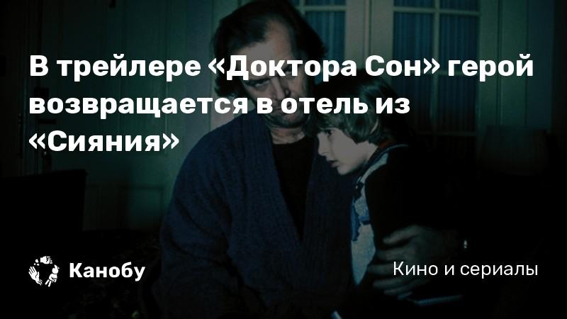 В трейлере «Доктора Сон» герой возвращается в отель из «Сияния»