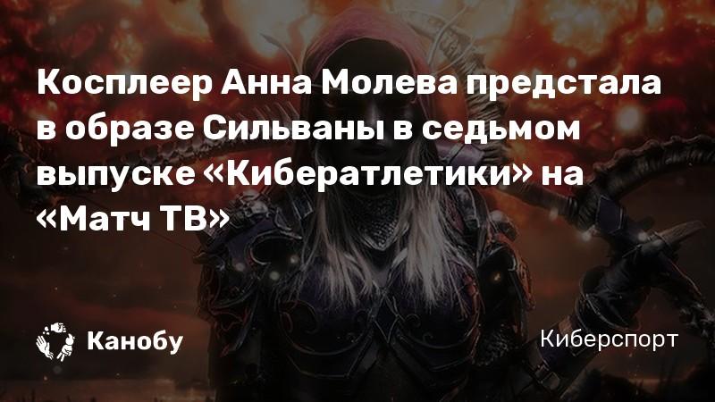 Косплеер Анна Молева предстала в образе Сильваны в седьмом выпуске «Кибератлетики» на «Матч ТВ»