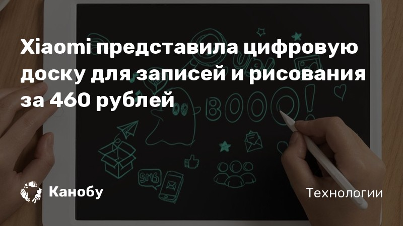 Xiaomi представила цифровую доску для записей и рисования за 460 рублей