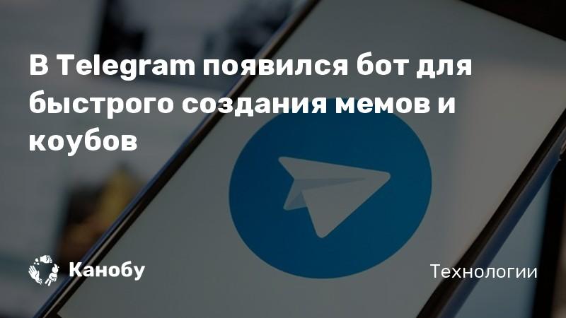 В Telegram появился бот для быстрого создания мемов и коубов