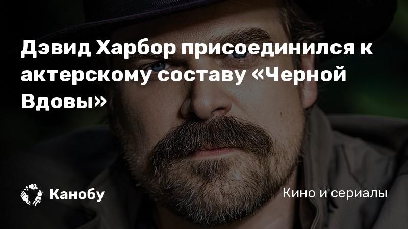 Дэвид Харбор присоединился к актерскому составу «Черной Вдовы»