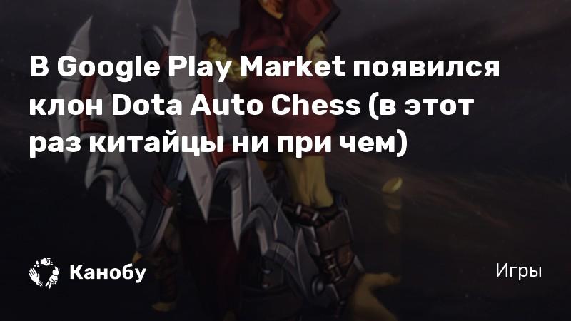 В Google Play Market появился клон Dota Auto Chess (в этот раз китайцы ни при чем)