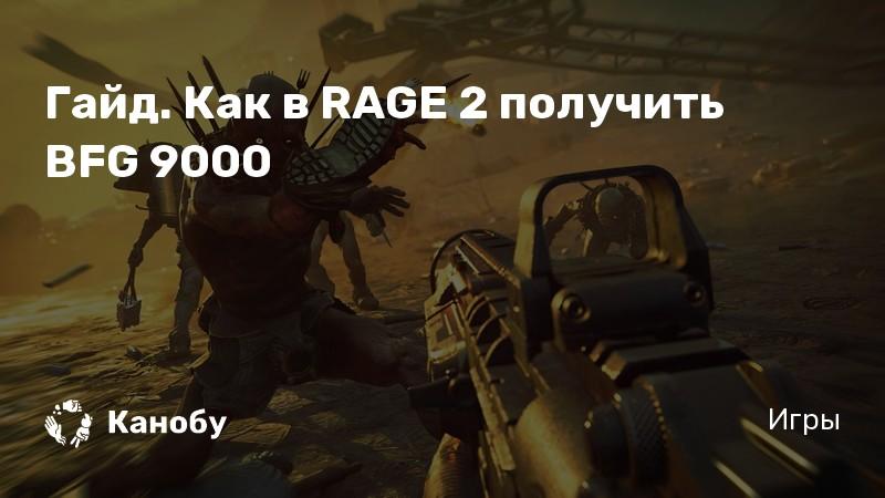 Гайд. Как в RAGE 2 получить BFG 9000