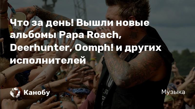 Что за день! Вышли новые альбомы Papa Roach, Deerhunter, Oomph! и других исполнителей