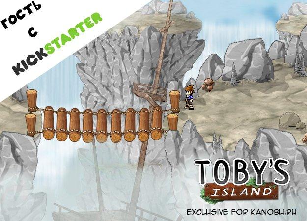 Гость с Kickstarter: Toby's Island | Канобу