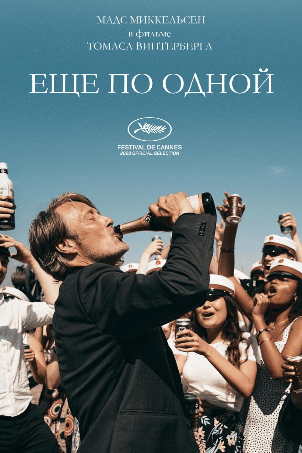 Фильм сМадсом Миккельсеном вглавной роли будет представлен намеждународном фестивале