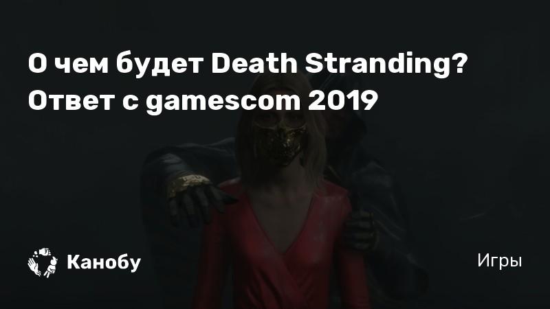 О чем будет Death Stranding? Ответ с gamescom 2019