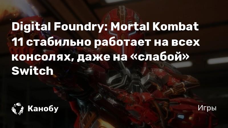 Digital Foundry: Mortal Kombat 11 стабильно работает на всех консолях, даже на «слабой» Switch