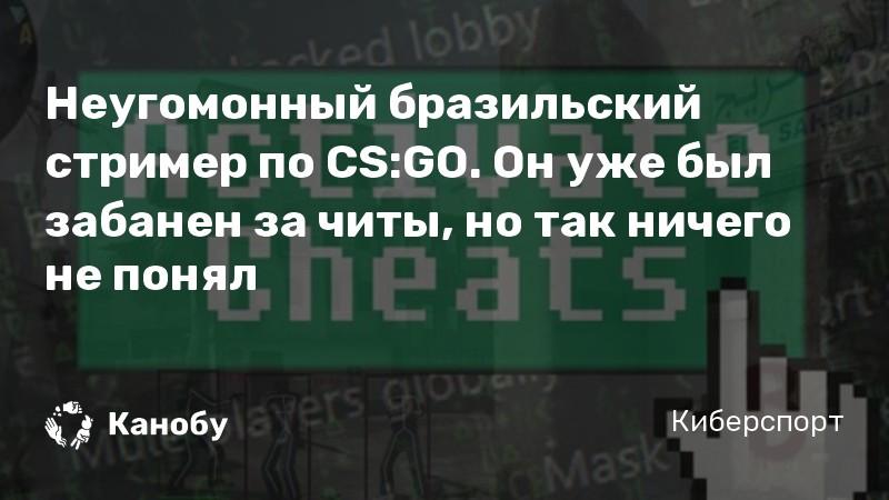 Неугомонный бразильский стример по CS:GO. Он уже был забанен за читы, но так ничего не понял