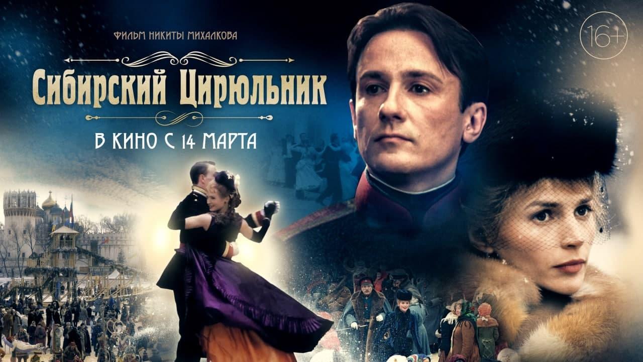 Кинотеатры снова покажут легендарный фильм «Сибирский цирюльник» с Меньшиковым