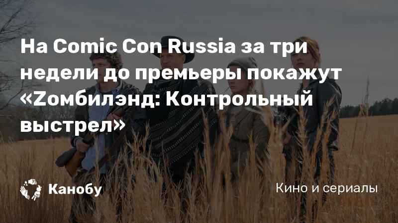 На Comic Con Russia за три недели до премьеры покажут «Zомбилэнд: Контрольный выстрел»