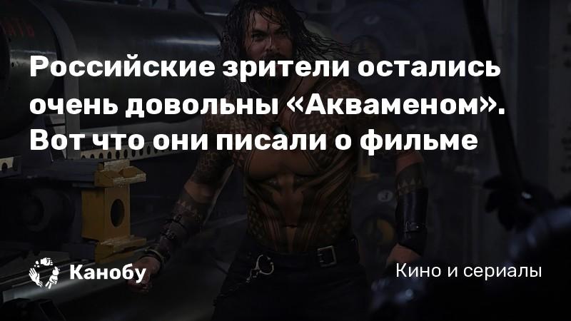 Российские зрители остались очень довольны «Акваменом». Вот что они писали о фильме
