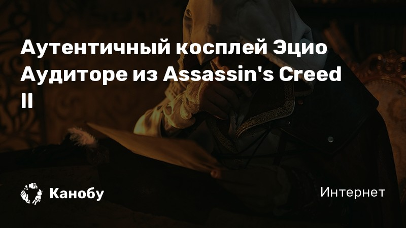 Аутентичный косплей Эцио Аудиторе из Assassin's Creed II