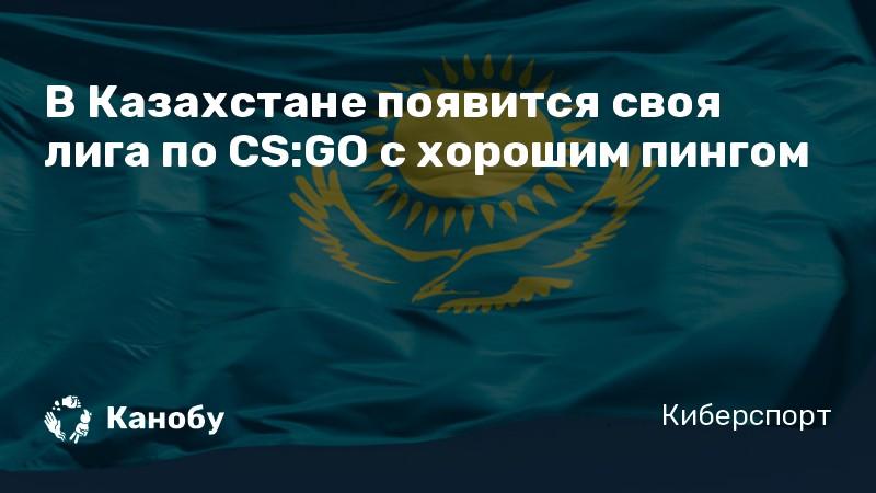 В Казахстане появится своя лига по CS:GO с хорошим пингом