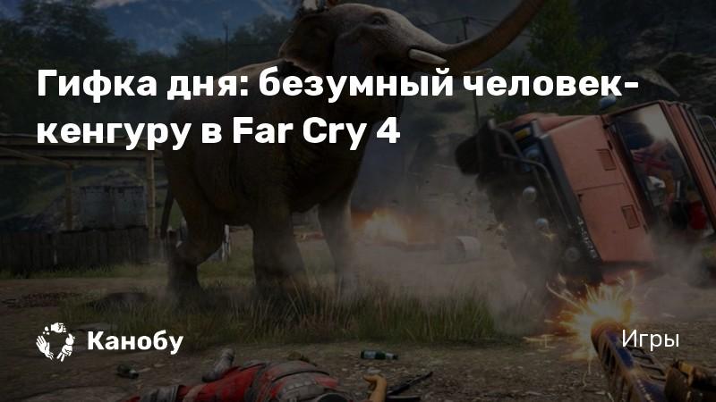 Гифка дня: безумный человек-кенгуру в Far Cry 4