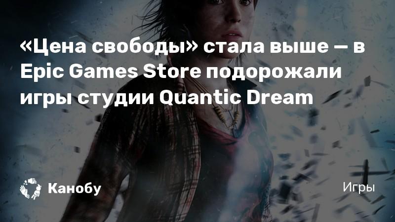 «Цена свободы» стала выше — в Epic Games Store подорожали игры студии Quantic Dream