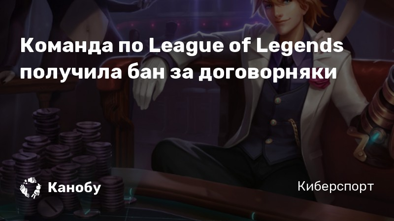 Команда по League of Legends получила бан за договорняки