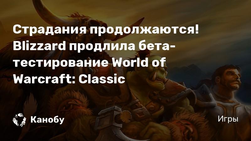 Страдания продолжаются! Blizzard продлила бета-тестирование World of Warcraft: Classic