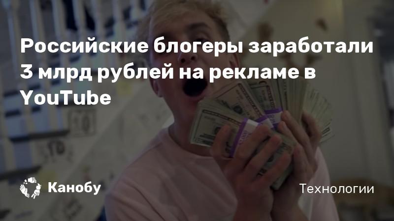 Российские блогеры заработали 3 млрд рублей на рекламе в YouTube | Канобу