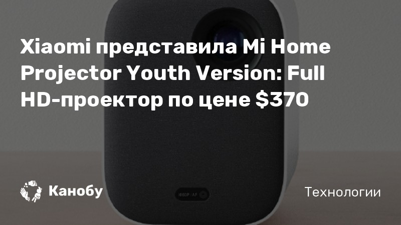 Xiaomi представила Mi Home Projector Youth Version: Full HD-проектор по цене $370