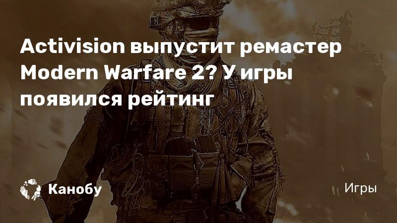 Activision выпустит ремастер Modern Warfare 2? У игры появился рейтинг
