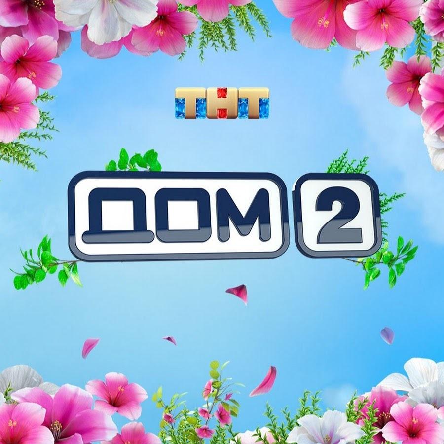 Конец эпохи: канал ТНТ закрывает реалити-шоу «Дом-2»