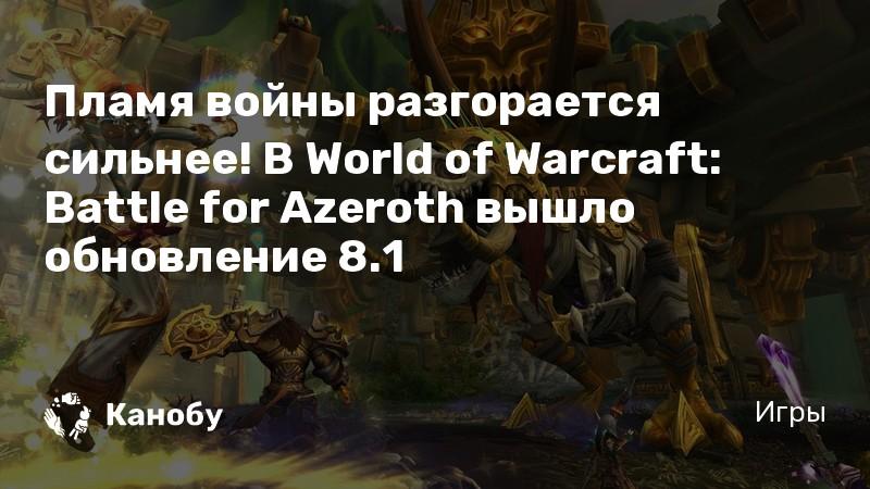 Пламя войны разгорается сильнее! В World of Warcraft: Battle for Azeroth вышло обновление 8.1