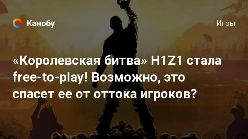 Королевская битва» H1Z1 стала free-to-play! Возможно, это